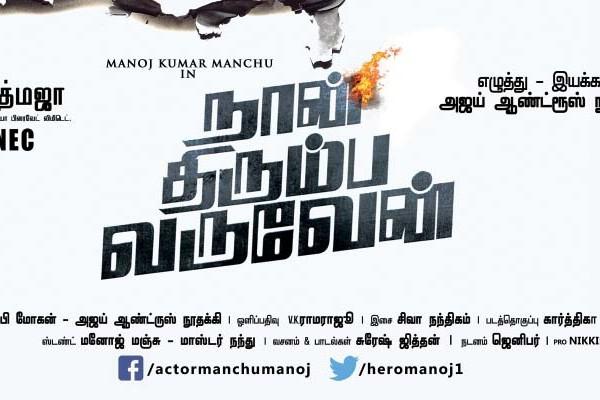 Manchu Manoj In #NaanThirimbaVaruven 1st Look Posters (3)_1