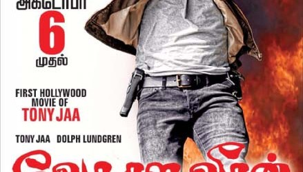Vedhala Veeran Movie Release On October 6th Poster_1