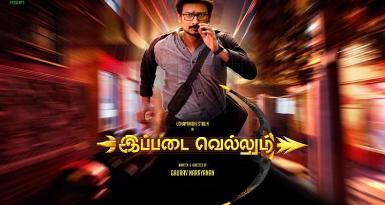 Ippadai-Vellum-Movie-First-Look-Poster-3